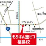そろばん塾ピコ丸子校、10月開校決定!!